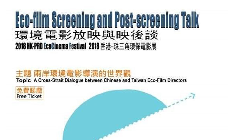 2018 香港-珠三角環保電影展 環境電影放映與映後談