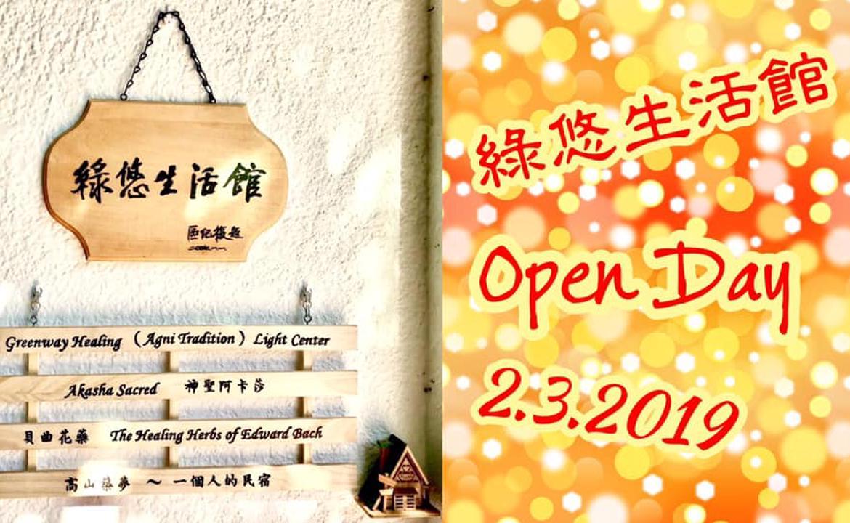 「綠悠生活館」Open Day