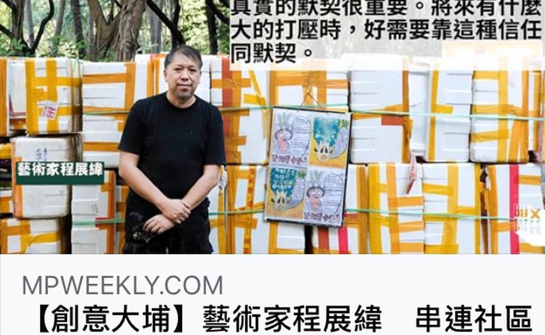 藝術家與街坊聯手回收街市膠箱