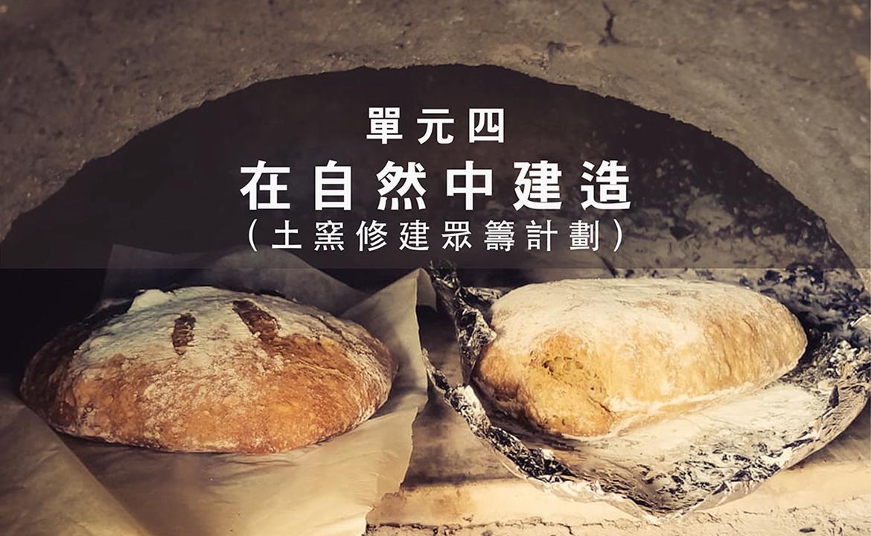 【南涌土窯復修課程】(學員、支持者招募中!)