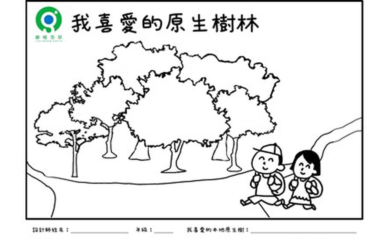 樹林設計師填色比賽