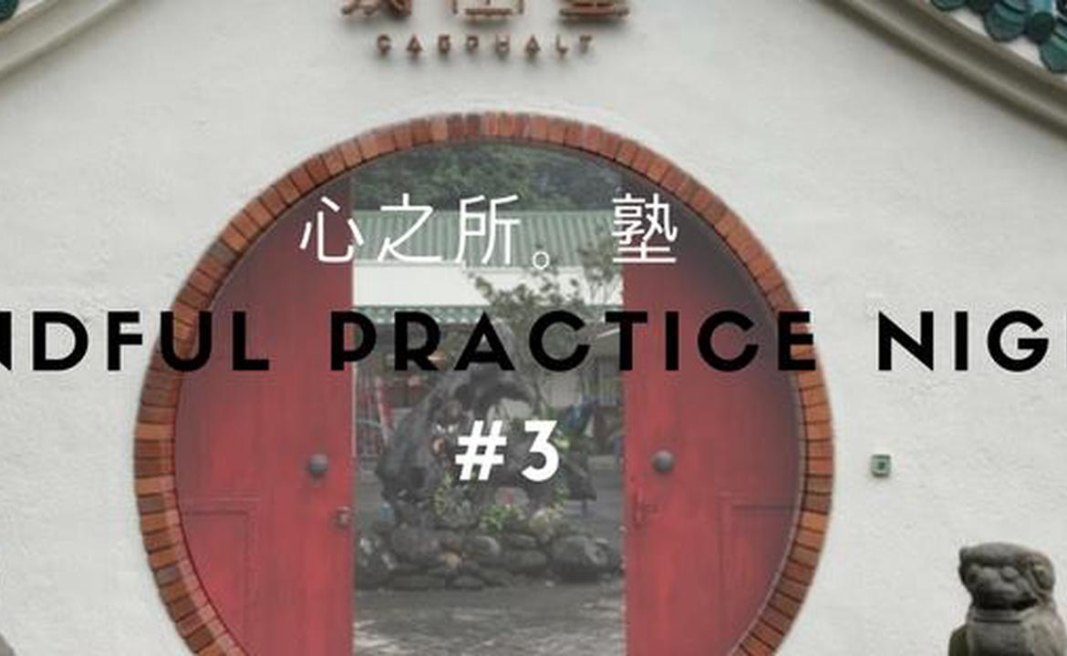 心之所。塾:Mindful Practice Night #3