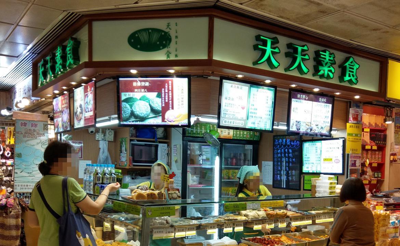 天天素食 Tin Tin Vegetarian Restaurant(荃灣南豐中心店)