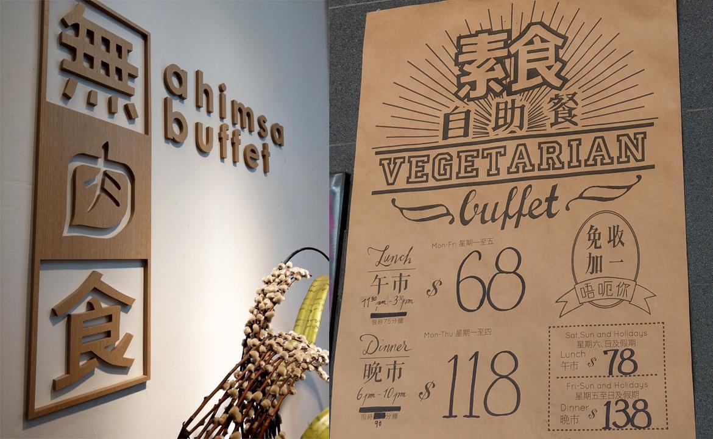 無肉食 Ahimsa Buffet(旺角店)