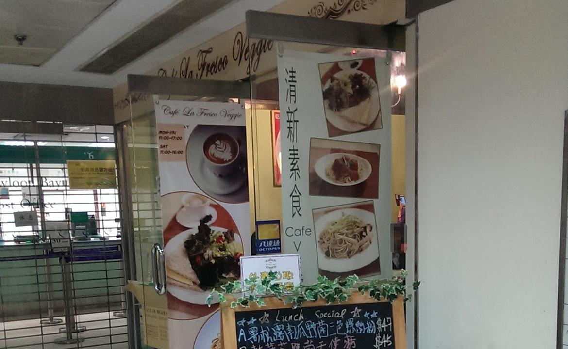 清新素食咖啡店 Cafe La Fresco Veggie