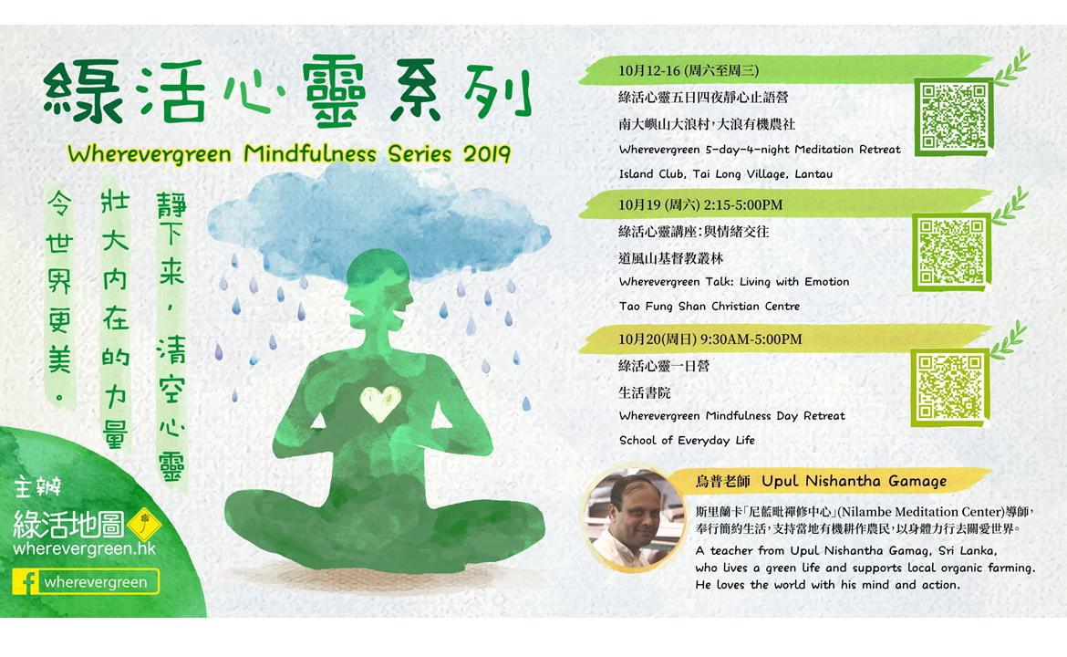 2019 Whevergreen mindfulness series