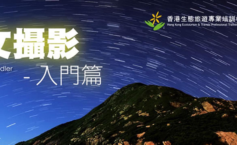ETTC | 【天文攝影 - 入門篇】 第31屆 現正接受報名!