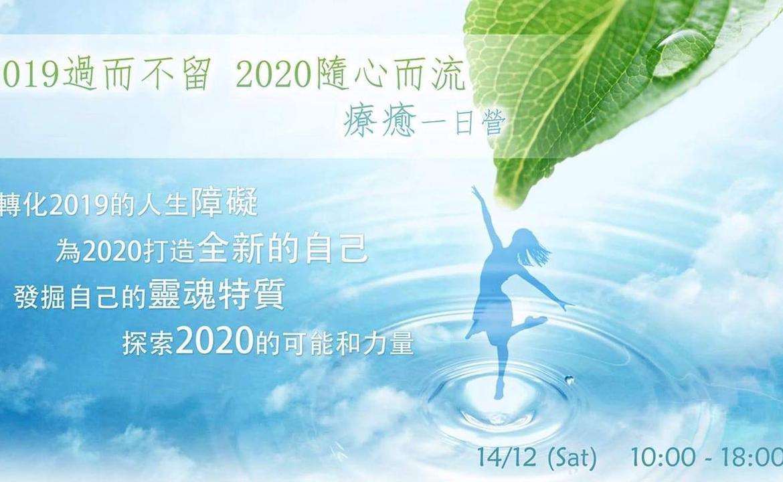 《2019過而不留 2020隨心而流》 能量療癒一日營