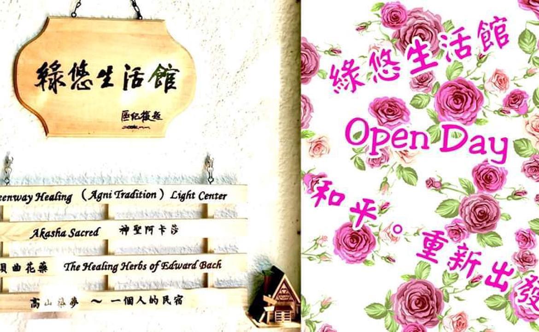 1月份Open Day ~和平。重新出發