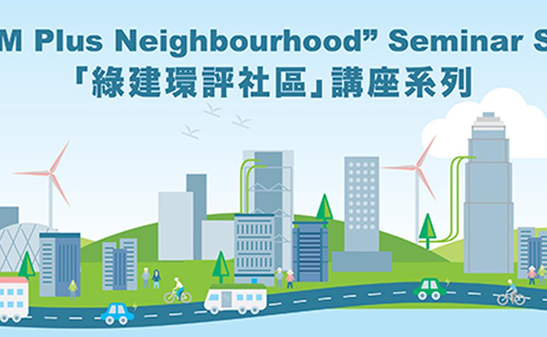 「綠建環評社區」講座系列 : 可持續發展? 係一種生活態度
