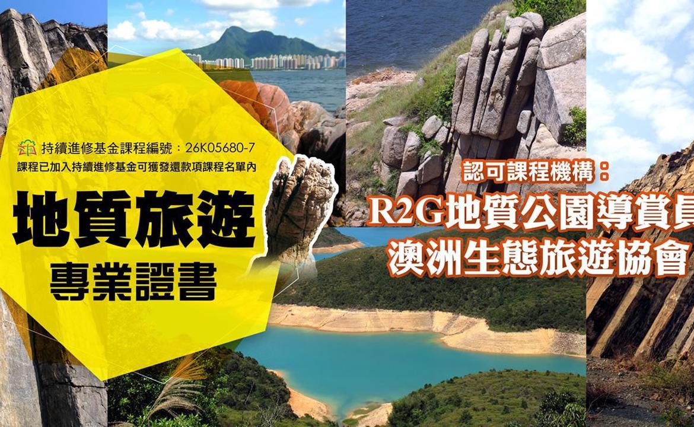 ETTC | 第73屆【地質旅遊專業證書】 (4月晚間班,確實開班,欲報從速!)