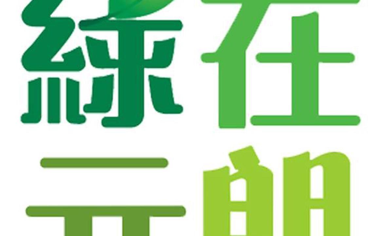 綠在元朗(回收環保站)