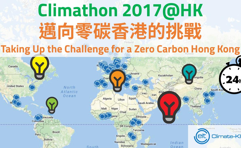 Climathon 2017香港︰邁向零碳香港的挑戰