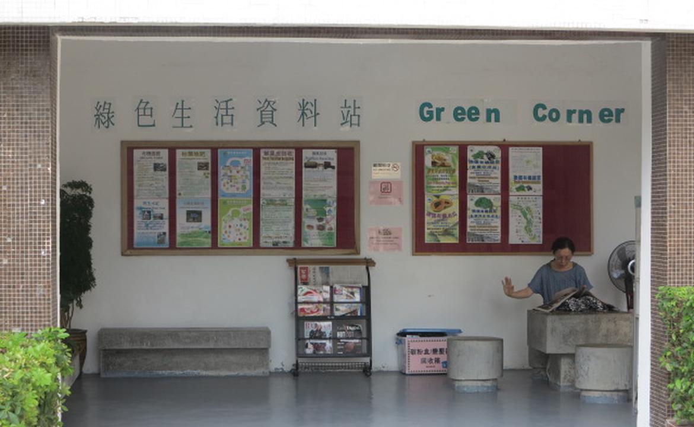 置富花園環保閣 Green Corner