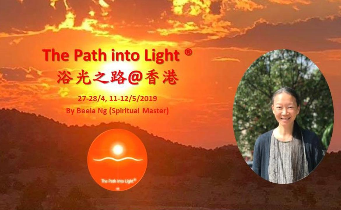 浴光之路 The Path Into Light