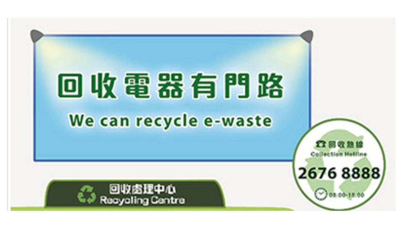 黃竹坑電器回收 - 歐綠保綜合環保(香港)有限公司