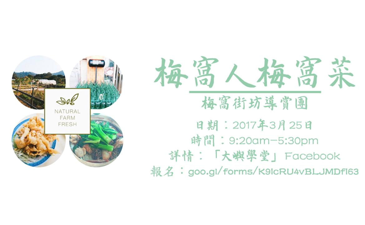 "街坊導賞團「梅窩人梅窩菜」Kai Fong Guide Tour  ""Mui Wo: From farm to Table"""