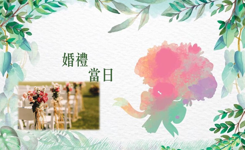 《綠色婚禮指南》#2: 婚禮當日
