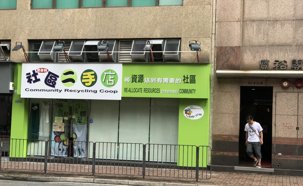 社區二手店 Community Recycling Coop