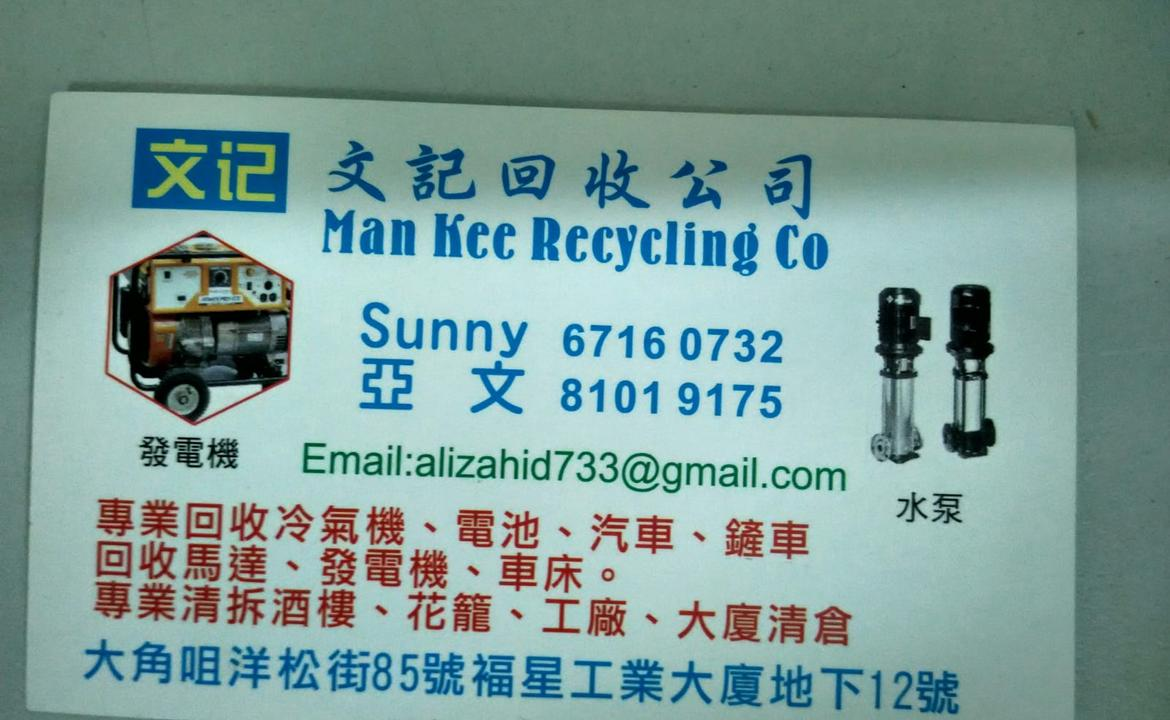 文記回收公司Man Kee Recycling Co.
