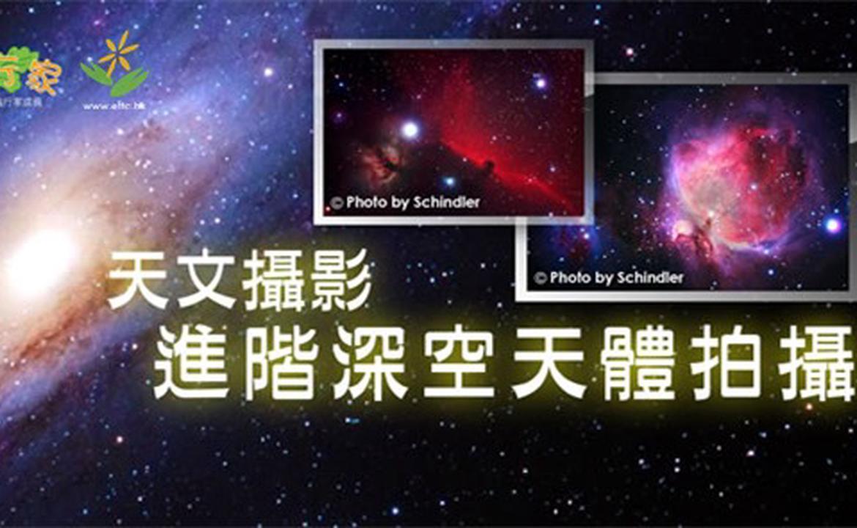 ETTC | 【天文攝影 - 進階深空天體拍攝】(2020年11月4日起)
