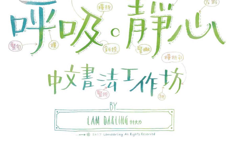 靜心。現代中文書法工作坊