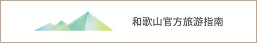 (日本語) さぁ旅に出よう 和歌山へ