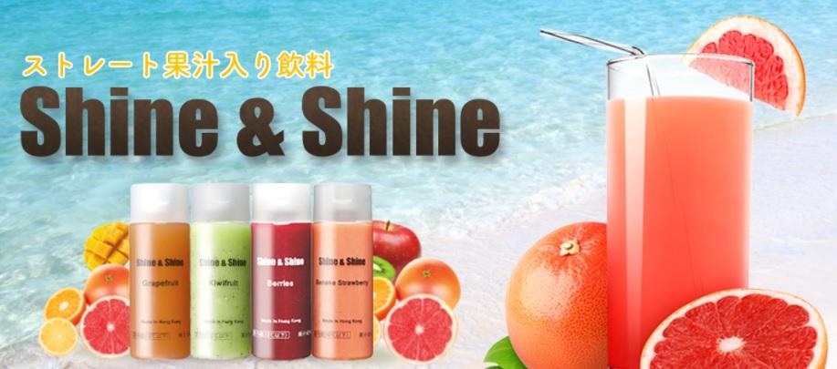 日上商事《話題!Shine & Shine 果汁ジュース販売会社》株式会社