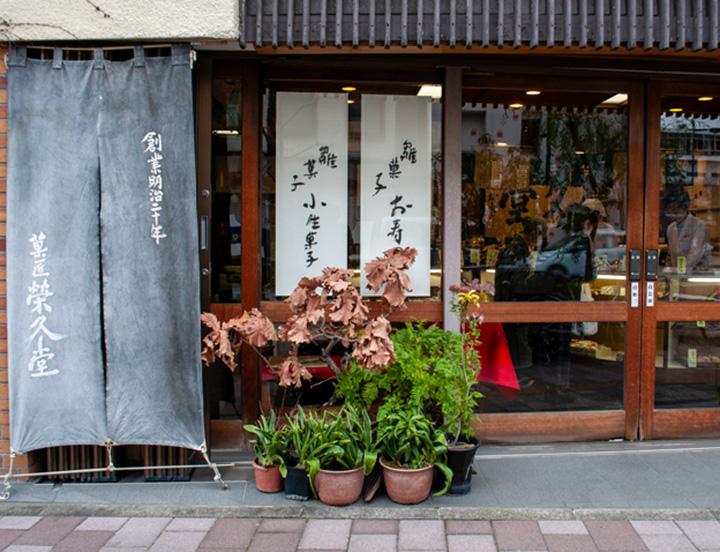 蔵前めぐり「菓匠 榮久堂(えいきゅうどう)」   暮らしのゲンテン genten
