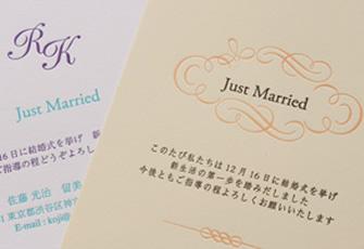 結婚報告はがき