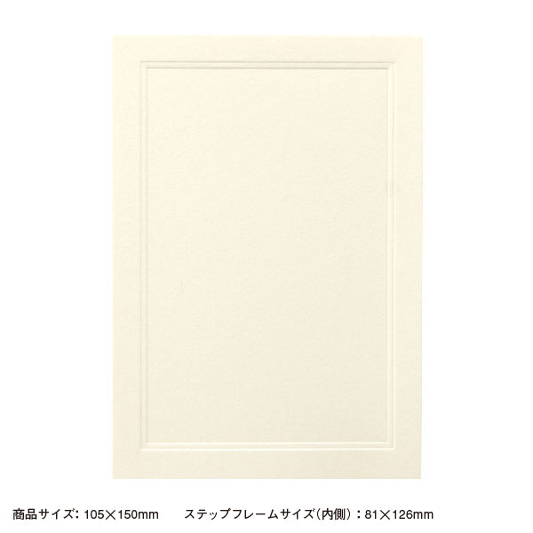 No.63ステップ Pカード ナチュラル