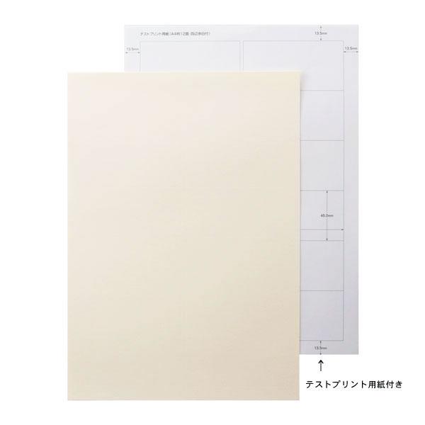 シールA4ラベル2×6面(90×45)アイボリー
