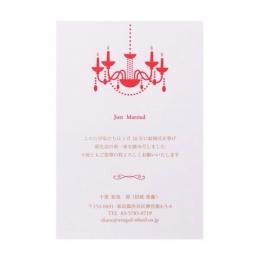結婚報告はがき SMA_008