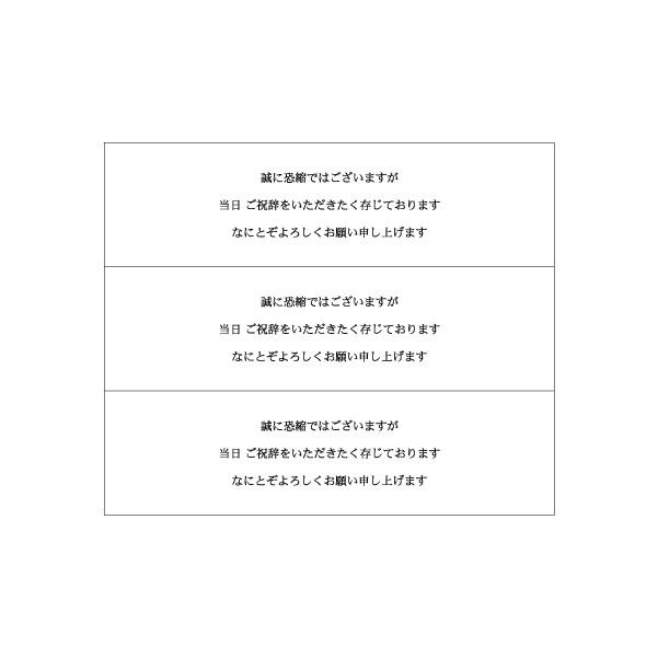 付箋(祝辞)   A5シート