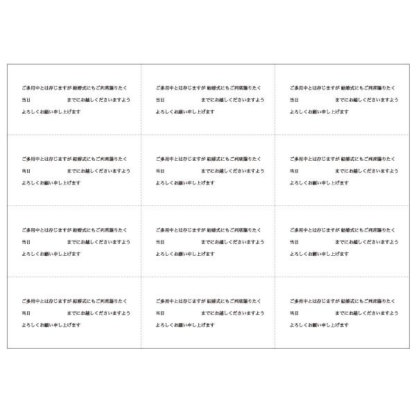 付箋(挙式案内)   A4シート 3×4面