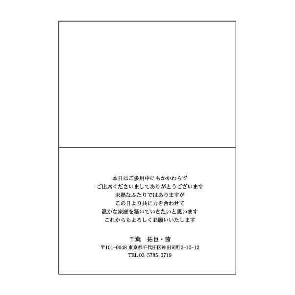 挨拶文 PVカード