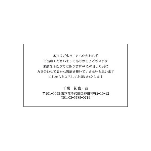 サンキューカード・ヨコ   ネームカード