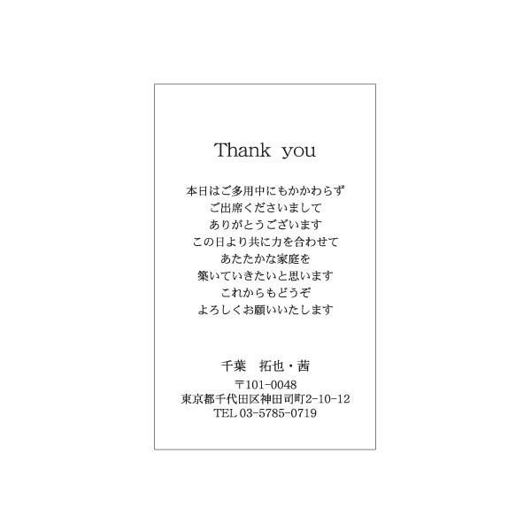 サンキューカード・タテ   ネームカード