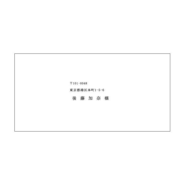 DL封筒   表面ヨコ書き