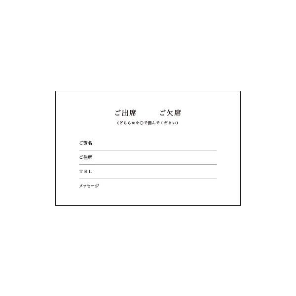#94カード(リプライ用カード)