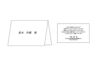 席札・サンキューカード