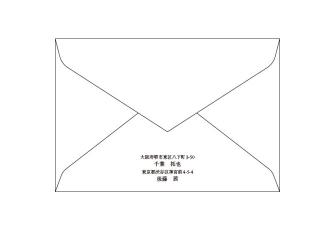 封筒・宛名シール