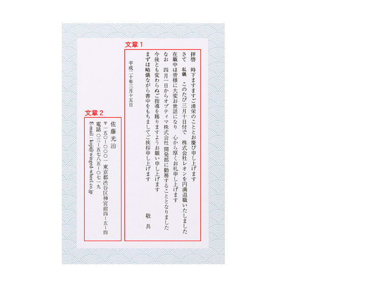 転職報告はがき STE_001