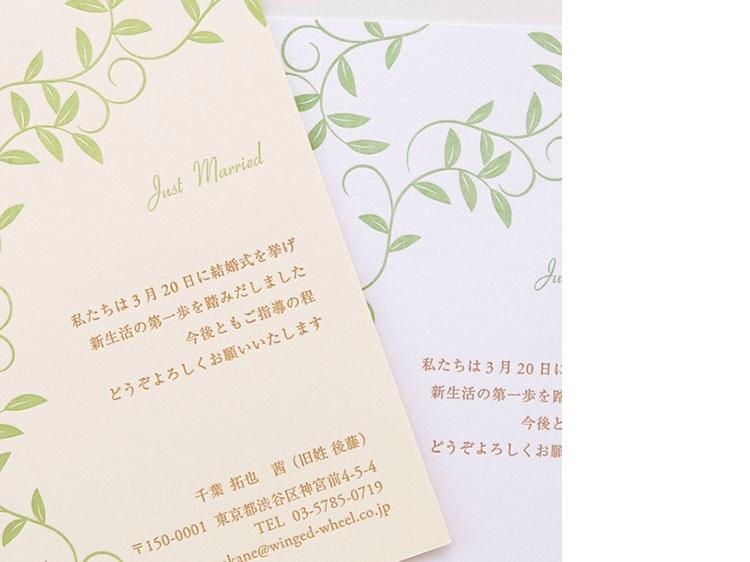 結婚報告はがき SMA_009