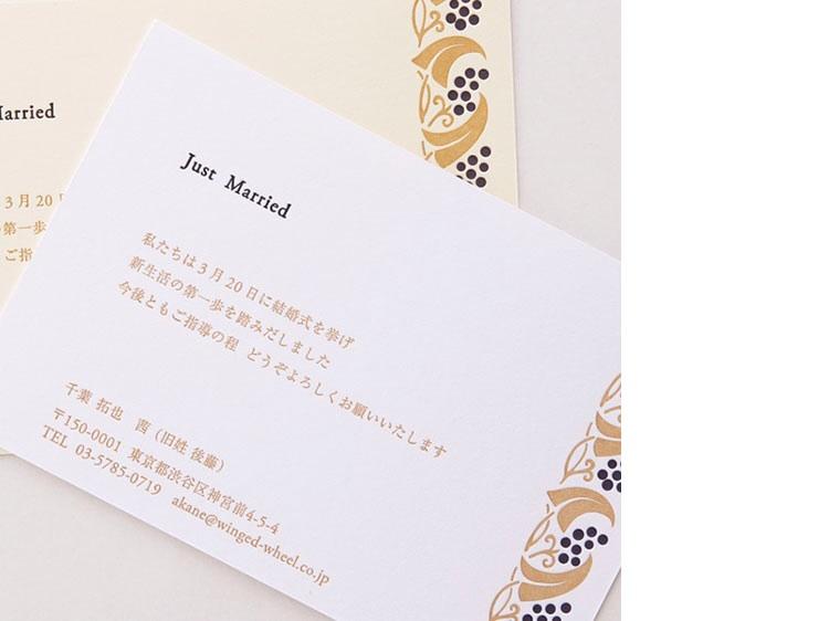 結婚報告はがき SMA_011