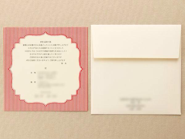 カードの招待状