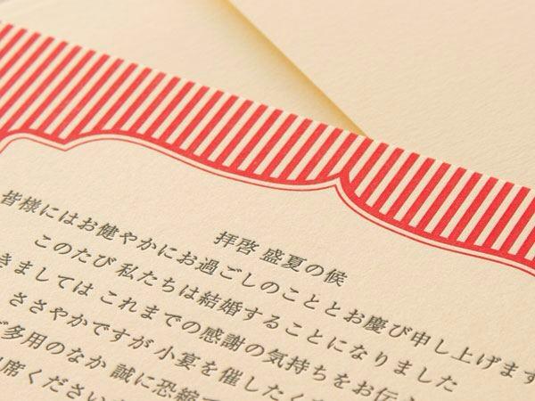 カードの招待状(ルンルン堂様)
