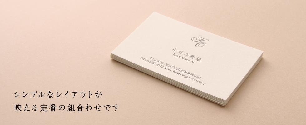コットンの名刺 × 活版印刷
