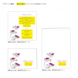カバー・カード SW221