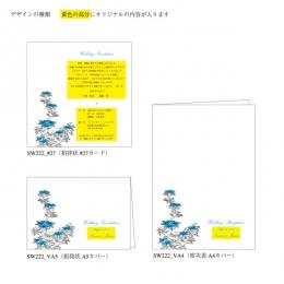 カバー・カード SW222
